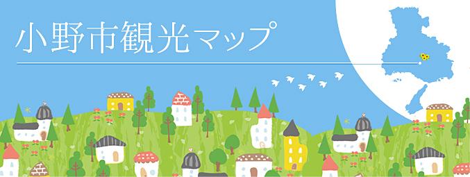 小野市を探検しよう