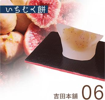 御菓子司 吉田本舗 いちじく餅