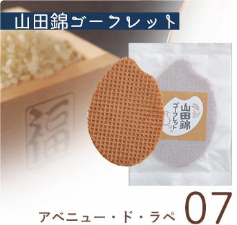 山田錦ゴーフレット