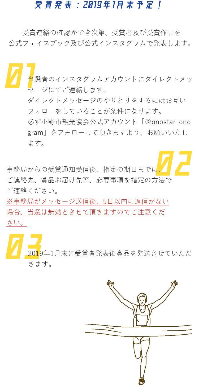 小野ハーフマラソン2018