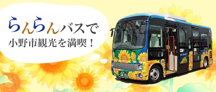 らんらんバスで小野市観光を満喫!