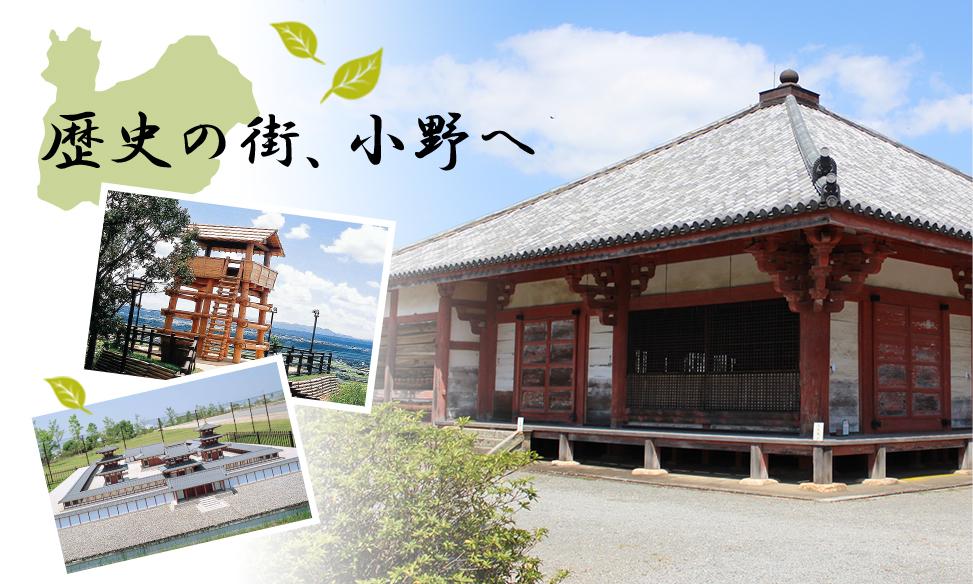 歴史の街、小野へ