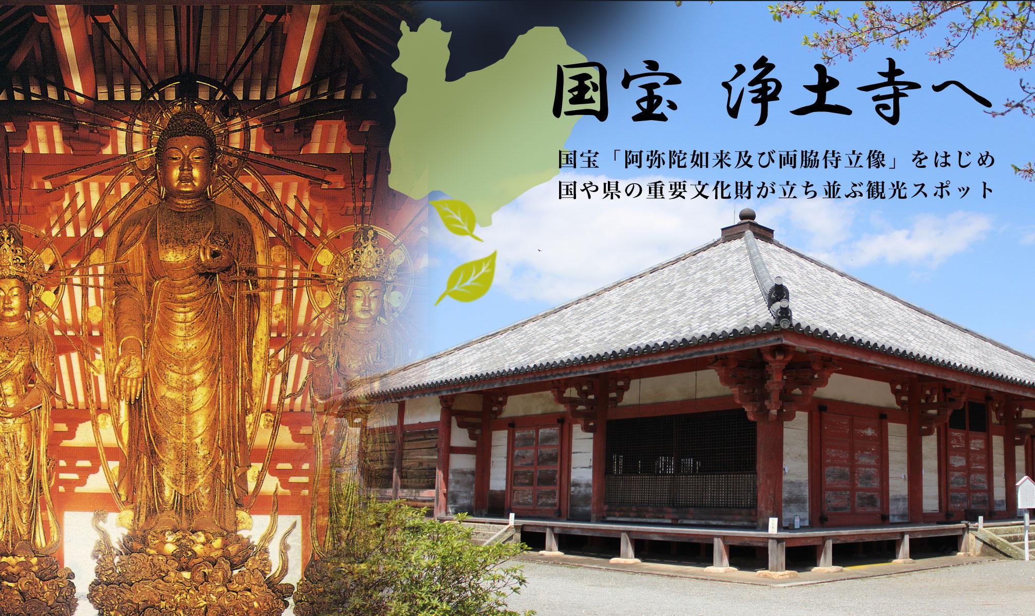 国宝 浄土寺へ