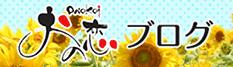 おの恋ブログ・ロゴ