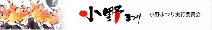 小野まつり実行委員会