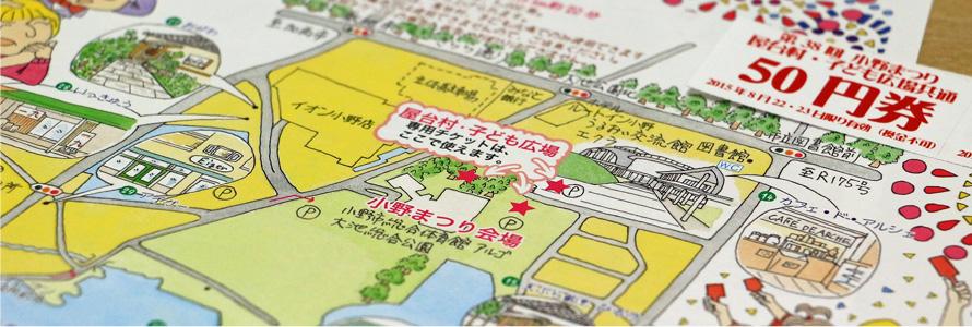 小野まつりマップ