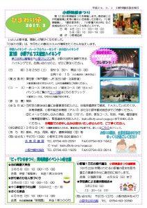 ひまわり便2017-03_ページ_1