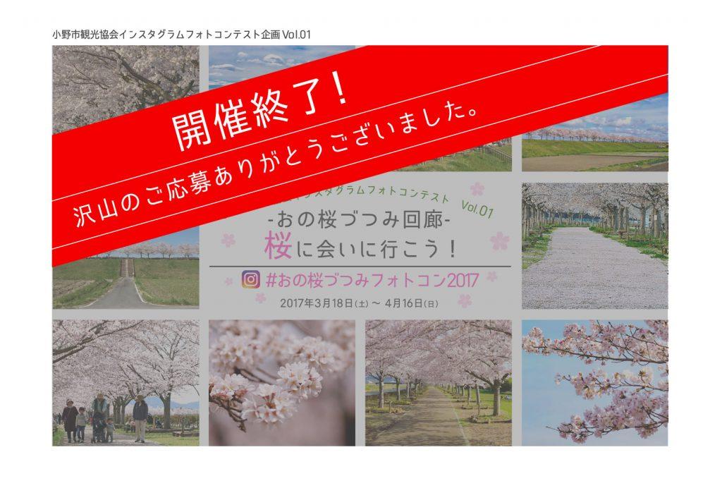 おの桜づつみ回廊フォトコンテスト2017