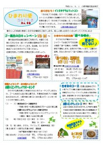 ひまわり便2017.05_ページ_1