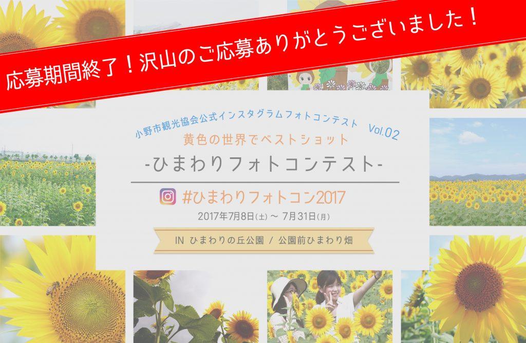 ひまわりフォトコン2017