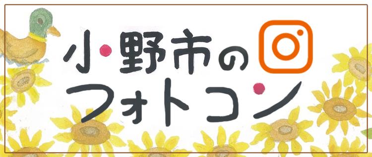 小野市インスタグラムフォトコンテスト