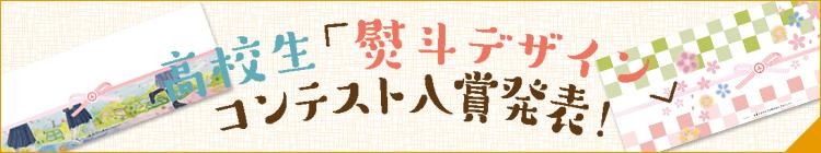 小野市観光ナビ 高校生「熨斗デザイン」