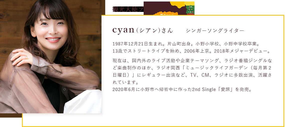 シンガーソングライターcyan(シアン)さん 1987年12月21日生まれ。片山町出身。小野小学校、小野中学校卒業。13歳でストリートライブを始め、2006年上京。2018年メジャーデビュー。