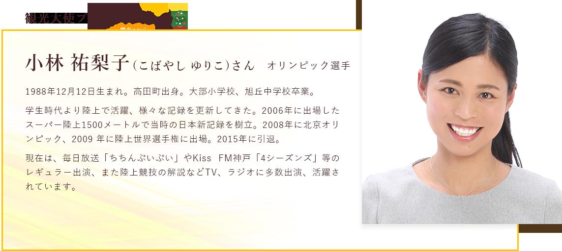 オリンピック選手小林 祐梨子(こばやし ゆりこ)さん 1988年12月12日生まれ。高田町出身。大部小学校、旭丘中学校卒業。