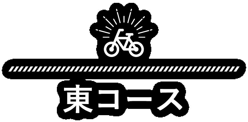 小野市サイクリングマップ Cycling Map Let's ride a bicycle in One City