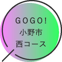 GOGO!小野市西コース