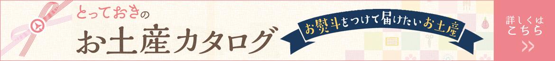 小野市観光ナビ とっておきのお土産カタログ