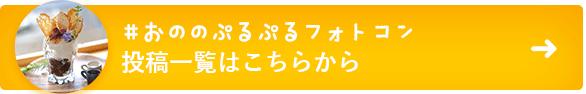 #おののぷるぷるフォトコン 投稿一覧はこちらから