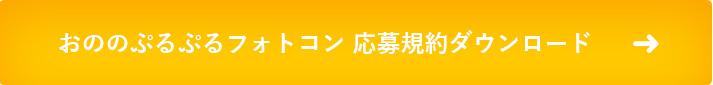 #おののぷるぷるフォトコン 応募規約ダウンロード