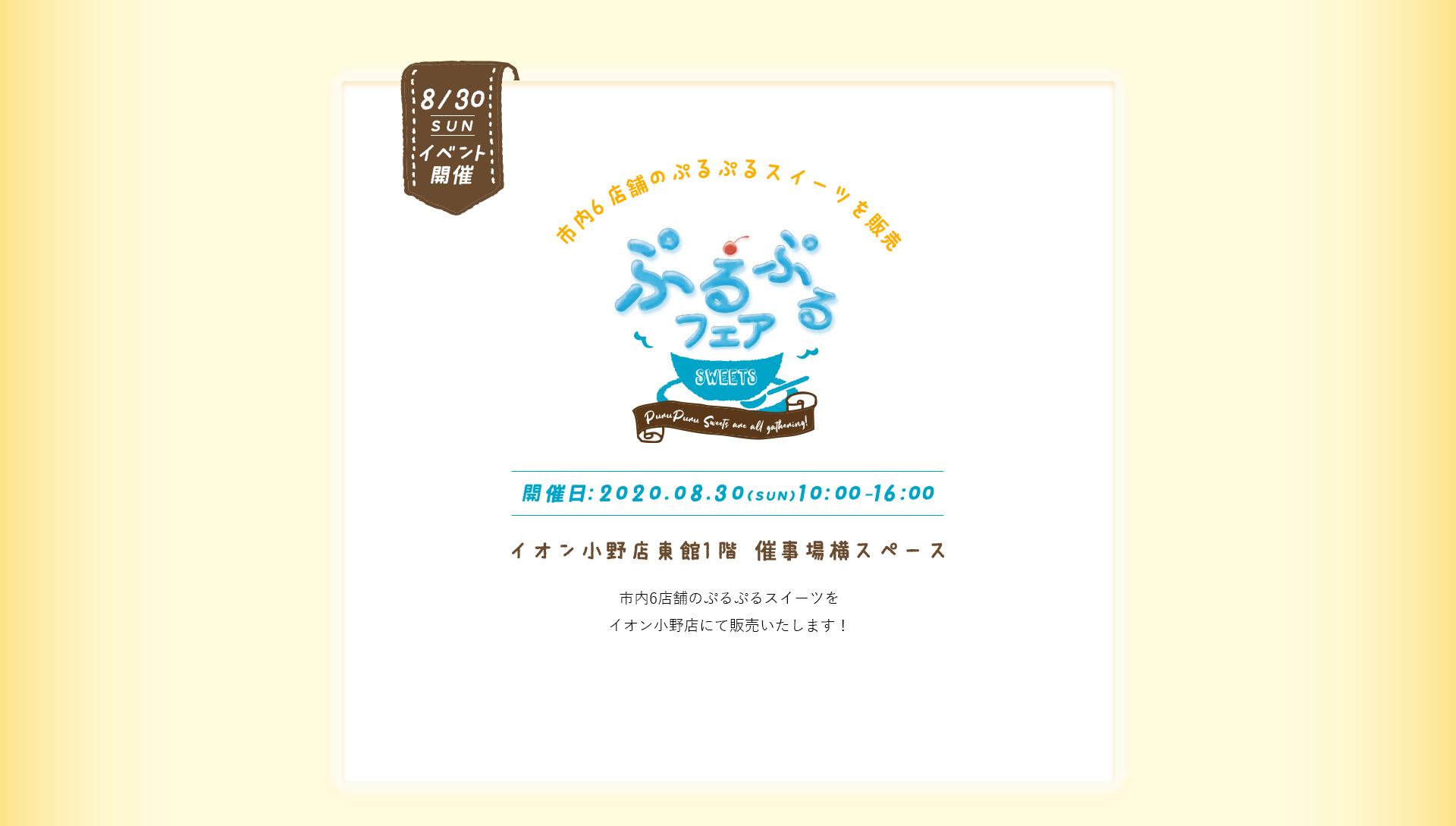 イベント開催 8/30(SUN)10:00~16:00 イオン小野店東館1階 催事場横スペース 市内6店舗のぷるぷるスイーツを販売