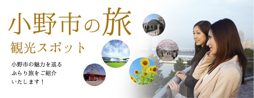 小野市の旅 観光スポット
