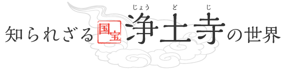 知られざる浄土寺の世界