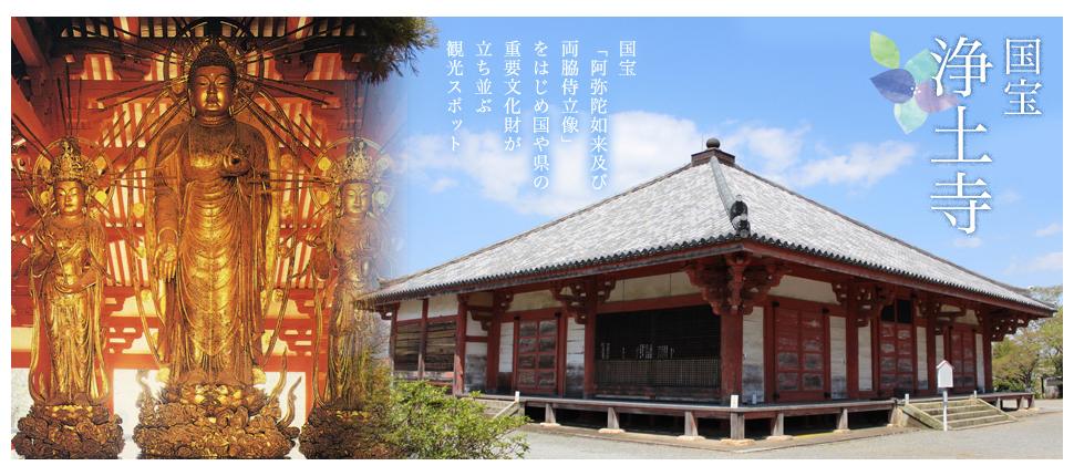 浄土寺トップ