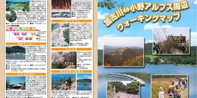 加古川⇔小野アルプス周辺ウォーキングマップ [表面]