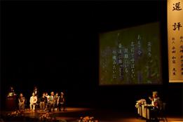 小野市詩歌文学賞・上田三四二記念-「小野市短歌フォーラム」