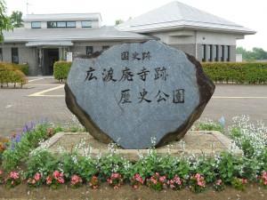 広渡廃寺跡歴史公園