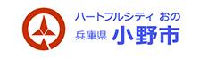小野市ホームページ・ロゴ
