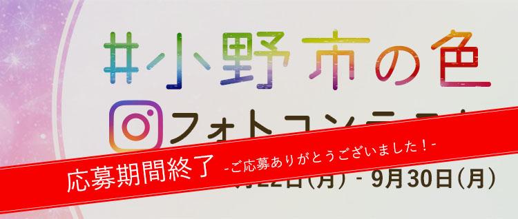 小野市の色フォトコンテスト2019