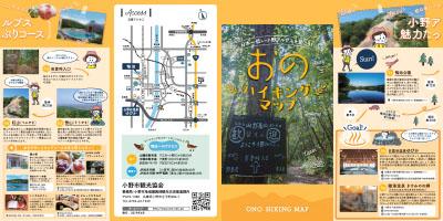 小野アルプスハイキングマップ