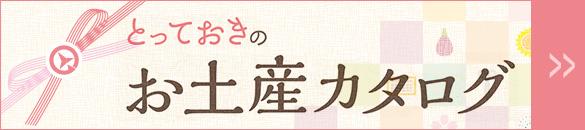 小野市観光ナビとっておきのお土産カタログ