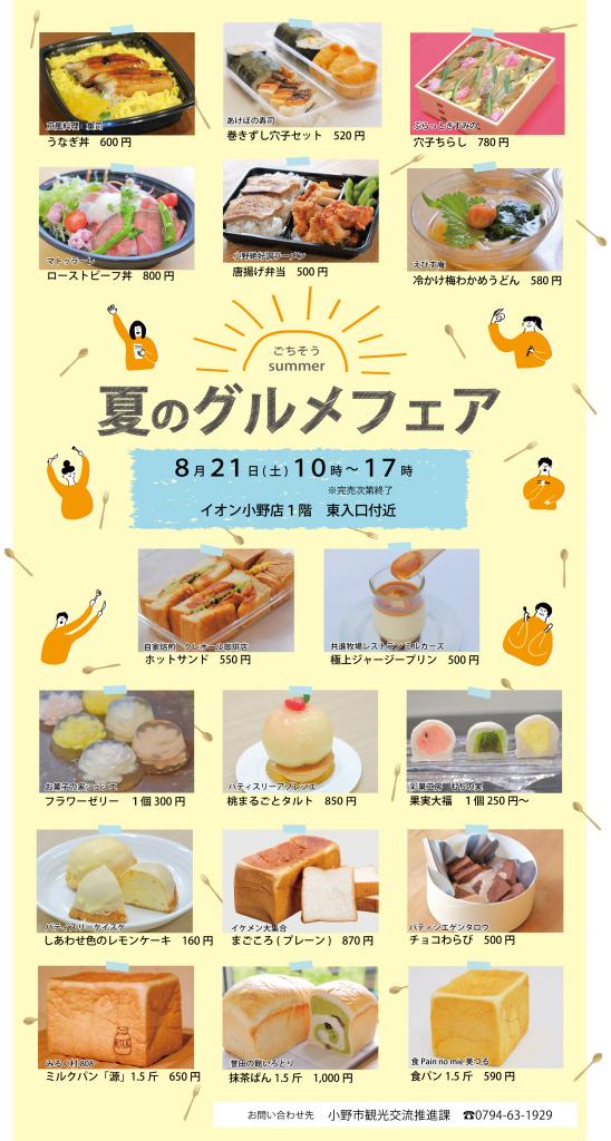 【8.5最新】夏のグルメフェアポスター